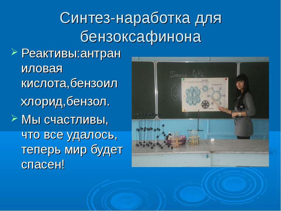 Синтез-наработка для бензоксафинона Реактивы:антраниловая кислота,бензоил хло...