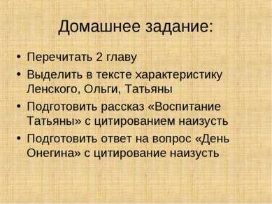Домашнее задание: Перечитать 2 главу Выделить в тексте характеристику Ленског...
