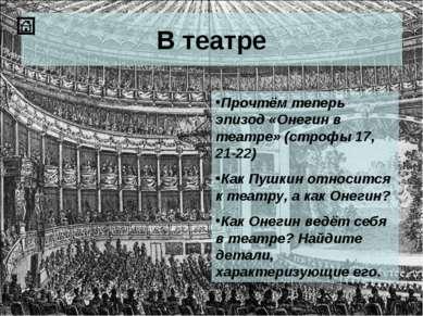 В театре Прочтём теперь эпизод «Онегин в театре» (строфы 17, 21-22) Как Пушки...
