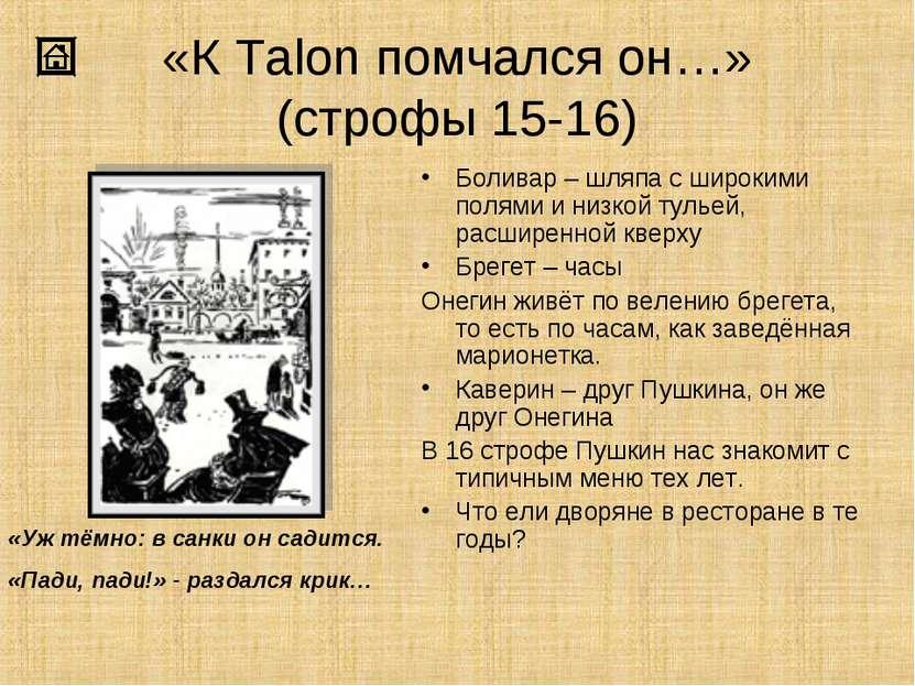 «К Таlon помчался он…» (строфы 15-16) Боливар – шляпа с широкими полями и низ...