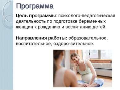 Программа Цель программы: психолого-педагогическая деятельность по подготовке...
