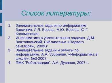 Список литературы: Занимательные задачи по информатике. Задачник. Л.Л. Босова...
