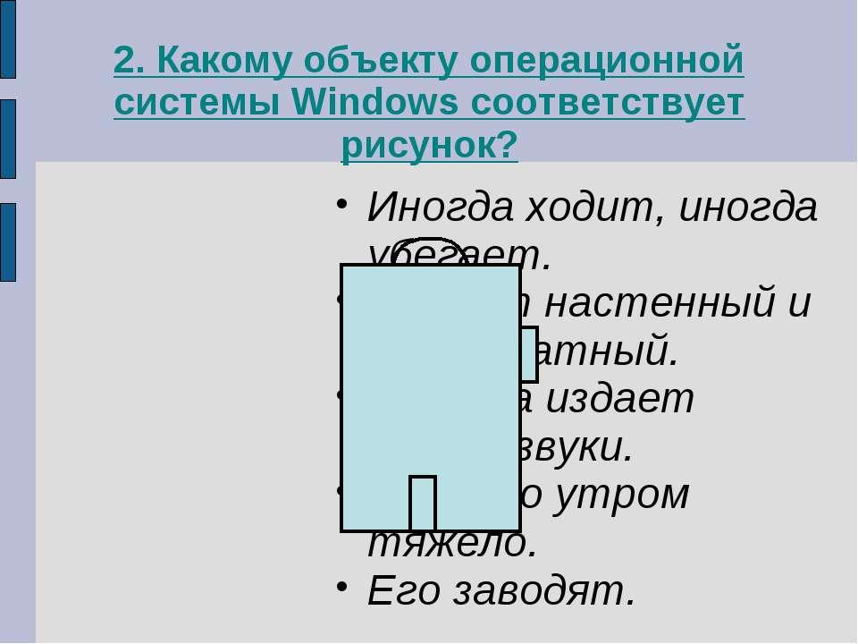 2. Какому объекту операционной системы Windows соответствует рисунок? Иногда ...