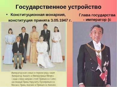 Глава государства - император (с 7.01.1989 г. на престоле находится император...