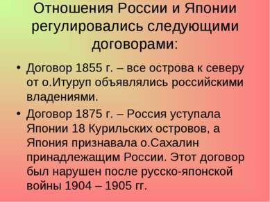 Отношения России и Японии регулировались следующими договорами: Договор 1855 ...