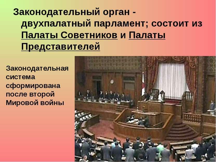 Законодательный орган - двухпалатный парламент; состоит из Палаты Советников ...