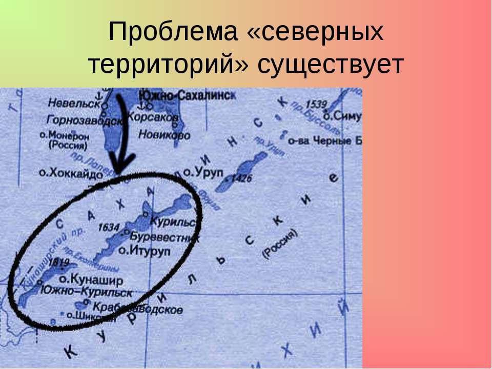 Проблема «северных территорий» существует