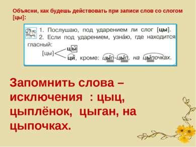 Объясни, как будешь действовать при записи слов со слогом [цы]: Запомнить сло...