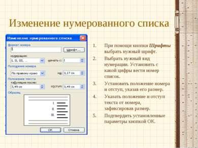 Изменение нумерованного списка При помощи кнопки Шрифты выбрать нужный шрифт....