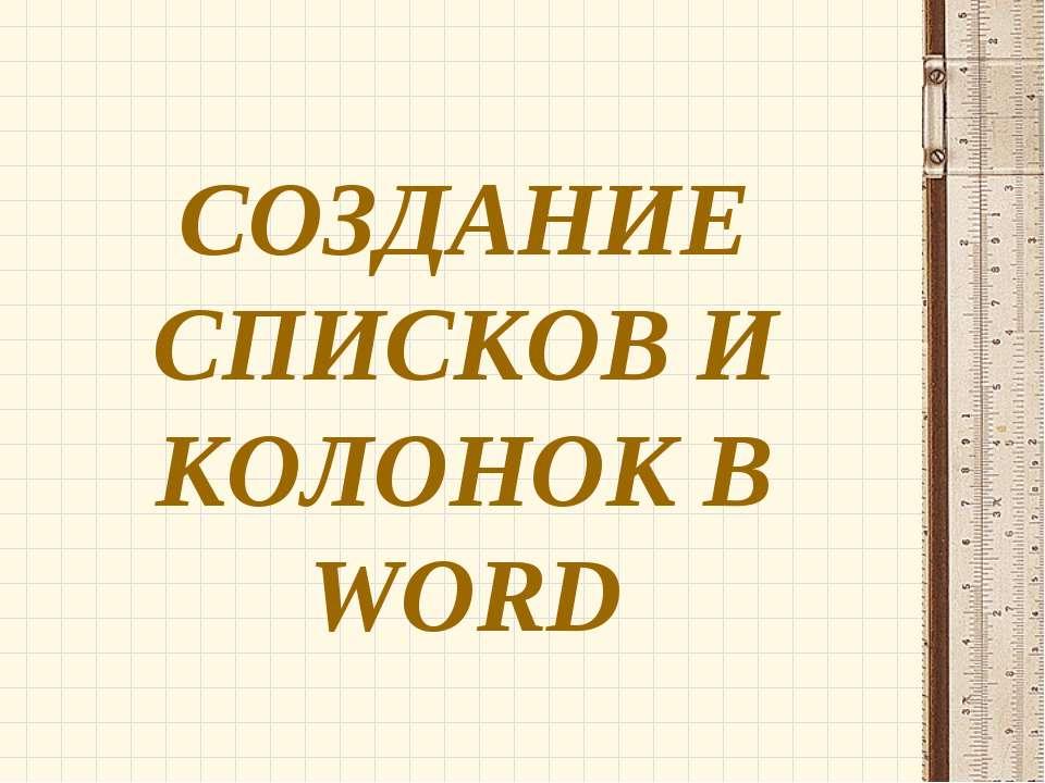 СОЗДАНИЕ СПИСКОВ И КОЛОНОК В WORD