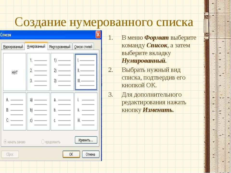 Создание нумерованного списка В меню Формат выберите команду Список, а затем ...
