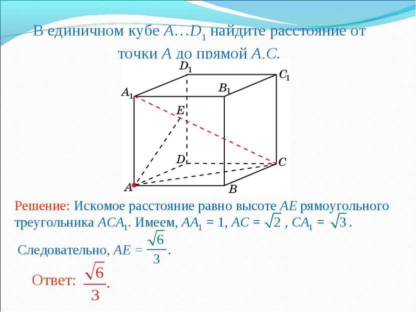 В единичном кубе A…D1 найдите расстояние от точки A до прямой A1C.