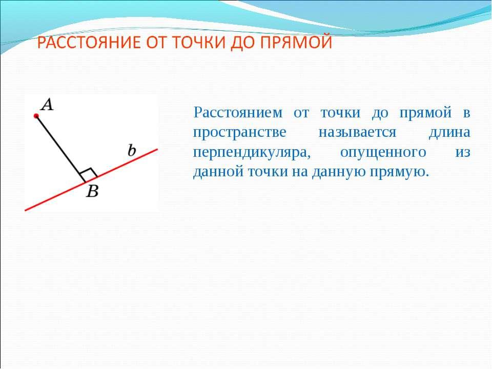 Расстоянием от точки до прямой в пространстве называется длина перпендикуляра...