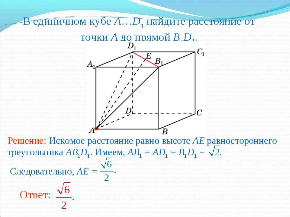 В единичном кубе A…D1 найдите расстояние от точки A до прямой B1D1.