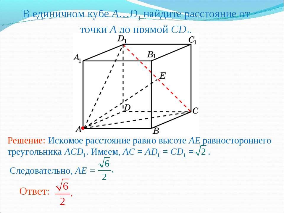 В единичном кубе A…D1 найдите расстояние от точки A до прямой CD1.