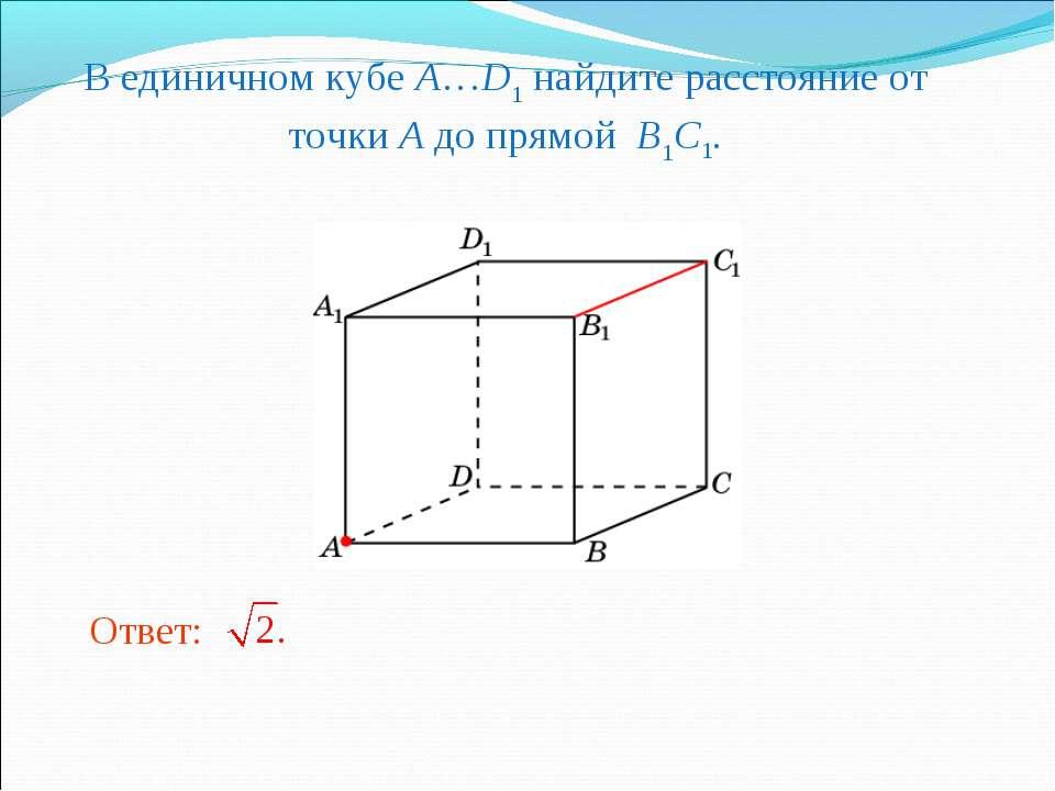 В единичном кубе A…D1 найдите расстояние от точки A до прямой B1C1.