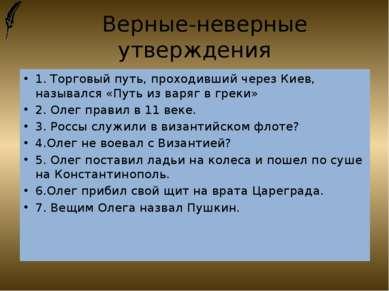 Верные-неверные утверждения 1. Торговый путь, проходивший через Киев, называл...
