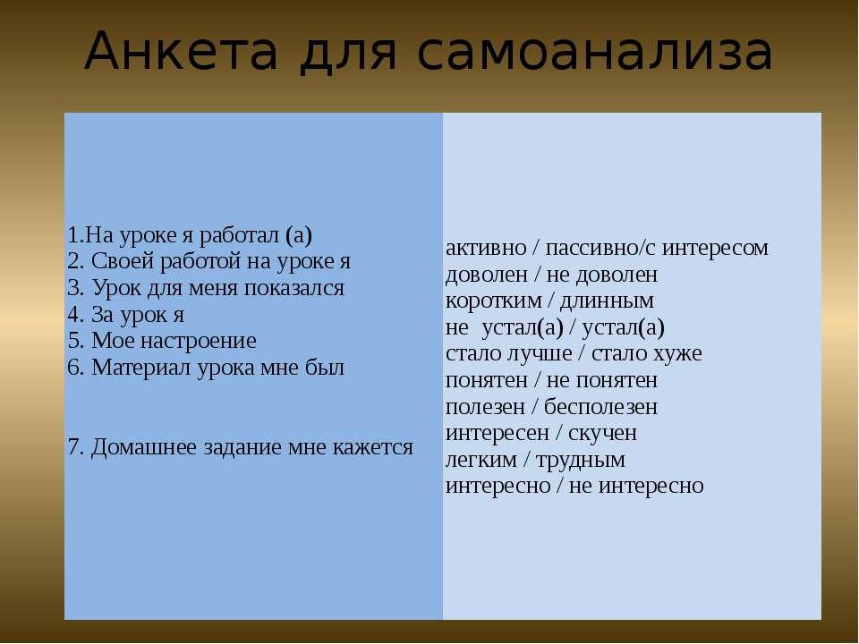Анкета для самоанализа 1.Науроке я работал (а) 2. Своей работой на уроке я 3....