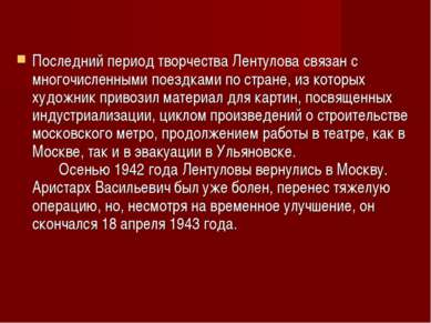 Последний период творчества Лентулова связан с многочисленными поездками по с...