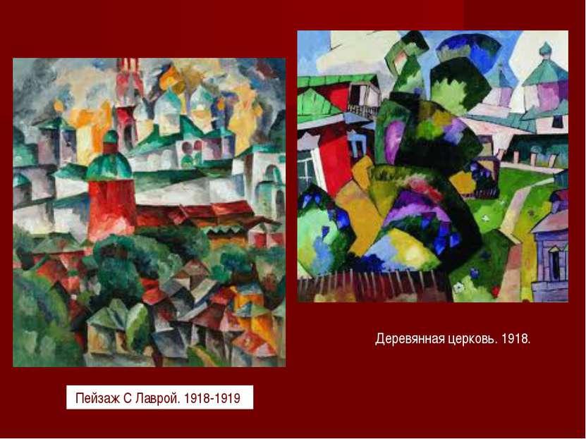 Пейзаж С Лаврой. 1918-1919 Деревянная церковь. 1918.