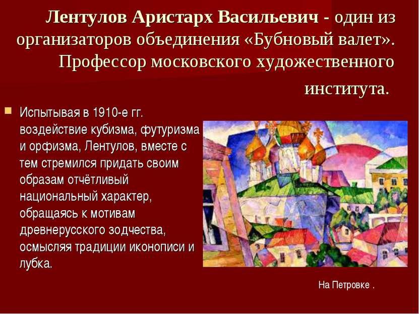 Лентулов Аристарх Васильевич - один из организаторов объединения «Бубновый ...