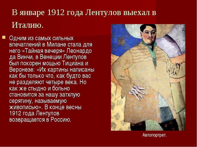 В январе 1912 года Лентулов выехал в Италию. Одним из самых сильных впечатлен...