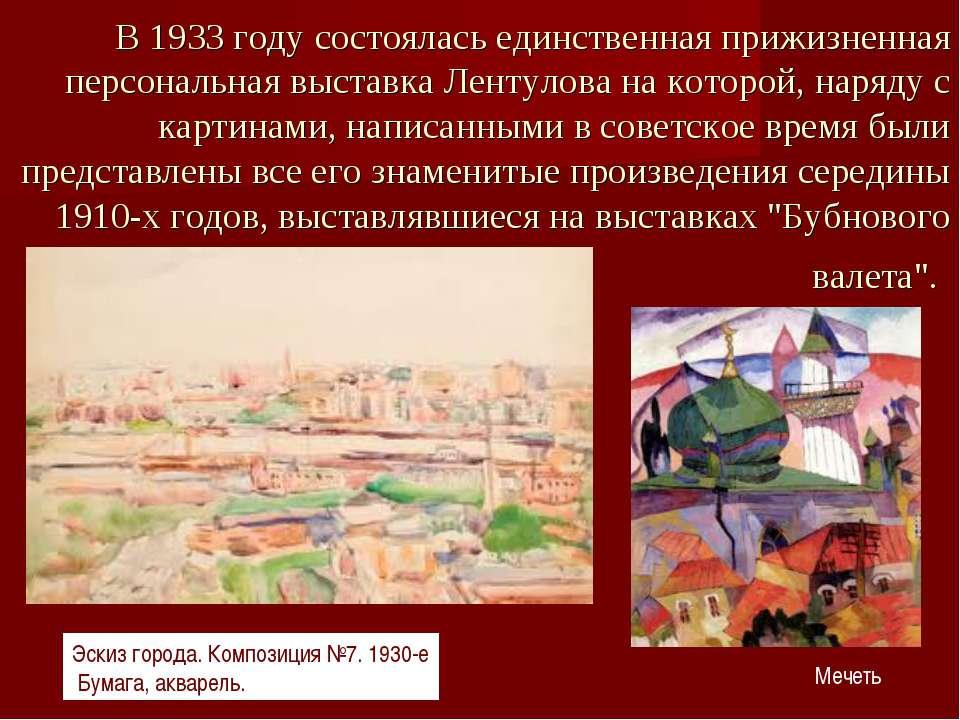 В 1933 году состоялась единственная прижизненная персональная выставка...