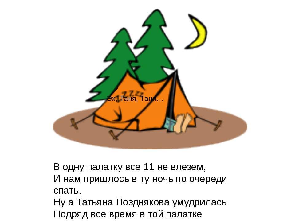 В одну палатку все 11 не влезем, И нам пришлось в ту ночь по очереди спать. Н...