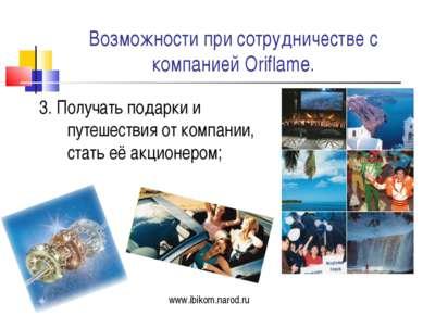Возможности при сотрудничестве с компанией Oriflame. 3. Получать подарки и пу...