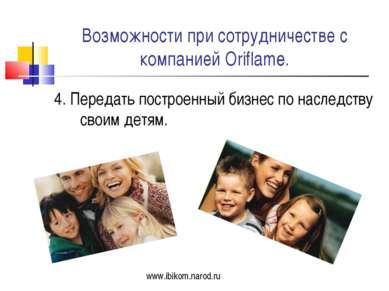 Возможности при сотрудничестве с компанией Oriflame. 4. Передать построенный ...