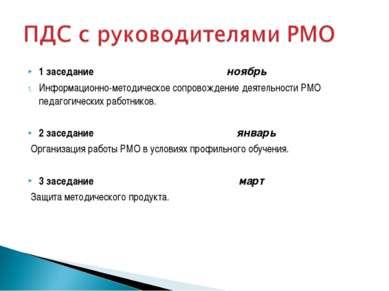 1 заседание ноябрь Информационно-методическое сопровождение деятельности РМО...