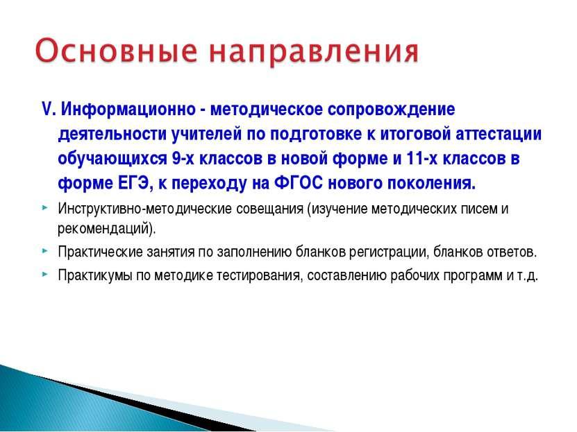 V. Информационно - методическое сопровождение деятельности учителей по подгот...