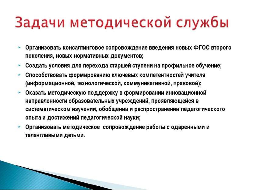 Организовать консалтинговое сопровождение введения новых ФГОС второго поколен...