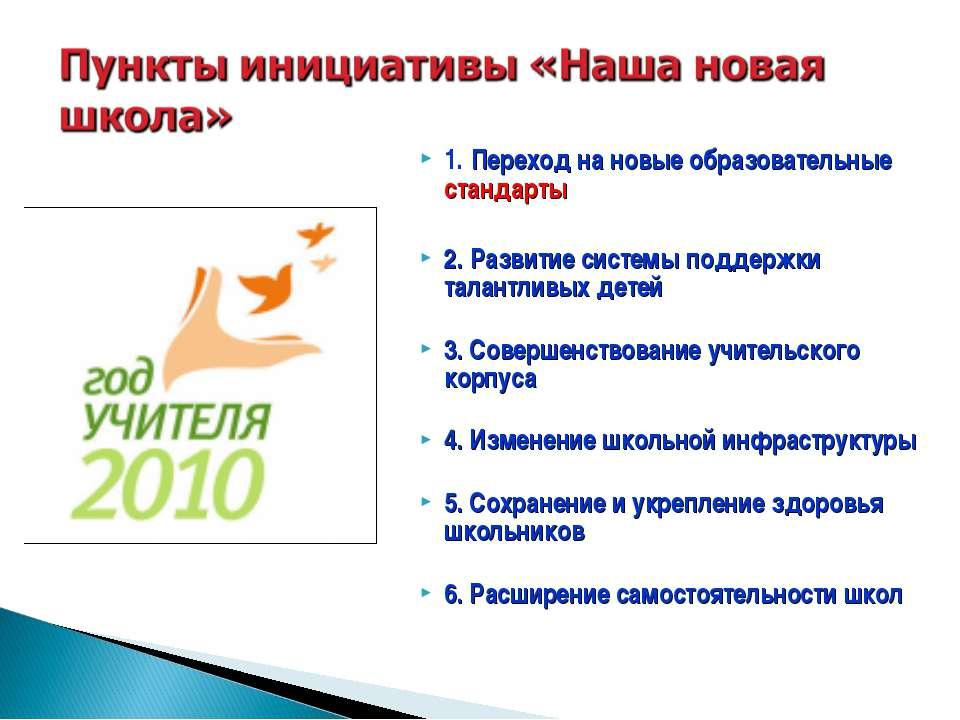 1. Переход на новые образовательные стандарты 2. Развитие системы поддержки т...