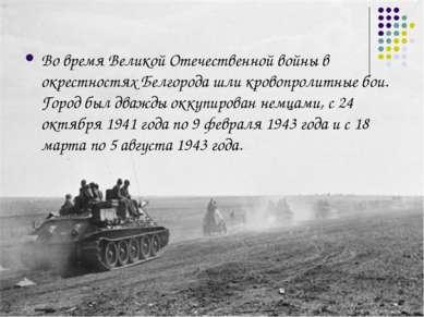 Во время Великой Отечественной войны в окрестностях Белгорода шли кровопролит...