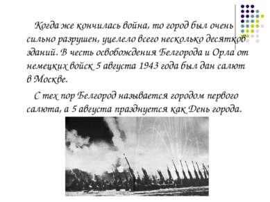 Когда же кончилась война, то город был очень сильно разрушен, уцелело всего н...