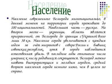 Население современного Белгорода многонационально, в данный момент на террито...