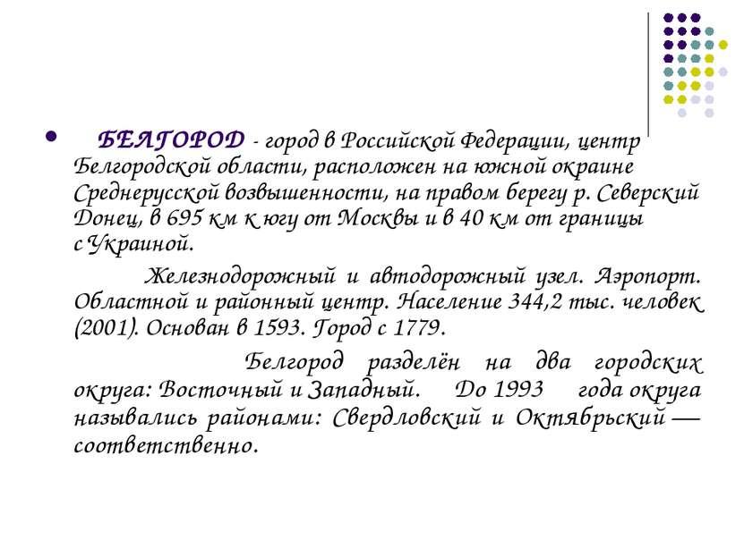 БЕЛГОРОД - город в Российской Федерации, центр Белгородской области, располож...