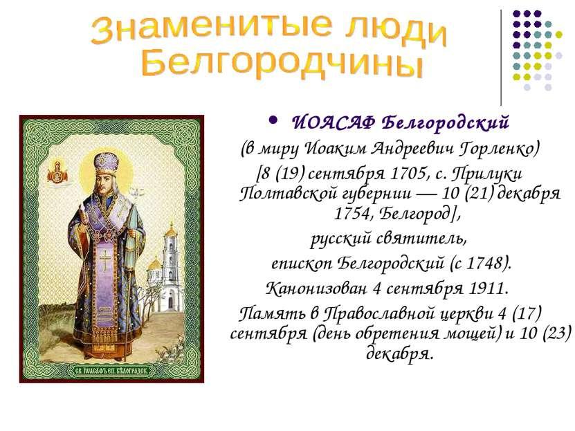 ИОАСАФ Белгородский (в миру Иоаким Андреевич Горленко) [8 (19) сентября 1705,...