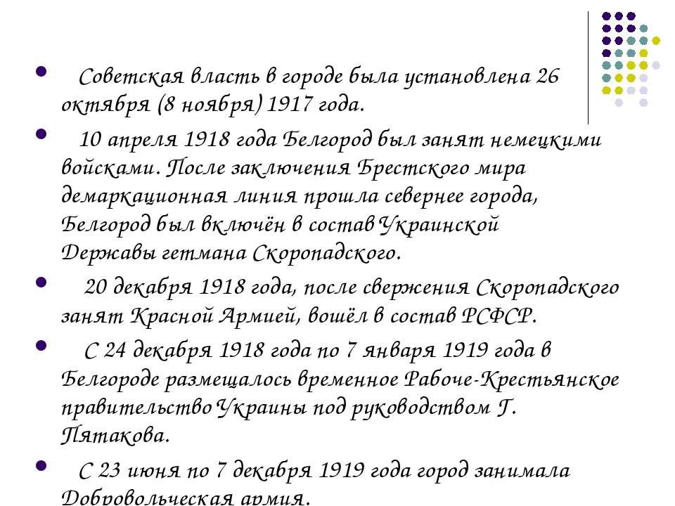 Советская власть в городе была установлена 26 октября (8 ноября)1917 года. 1...