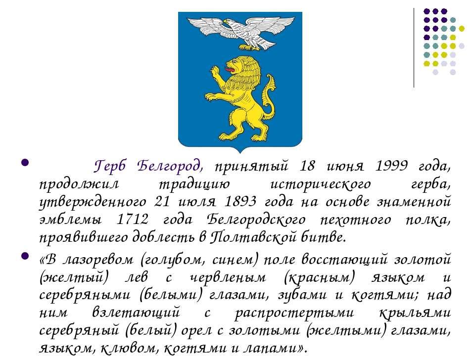 Герб Белгород, принятый 18 июня 1999 года, продолжил традицию исторического г...