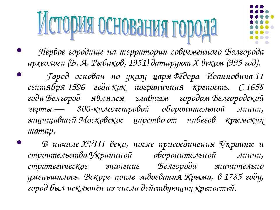 Первое городище на территории современного Белгорода археологи (Б.А.Рыбаков...