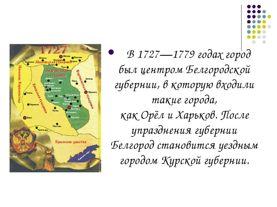 В1727—1779 годахгород был центромБелгородской губернии, в которую входили ...