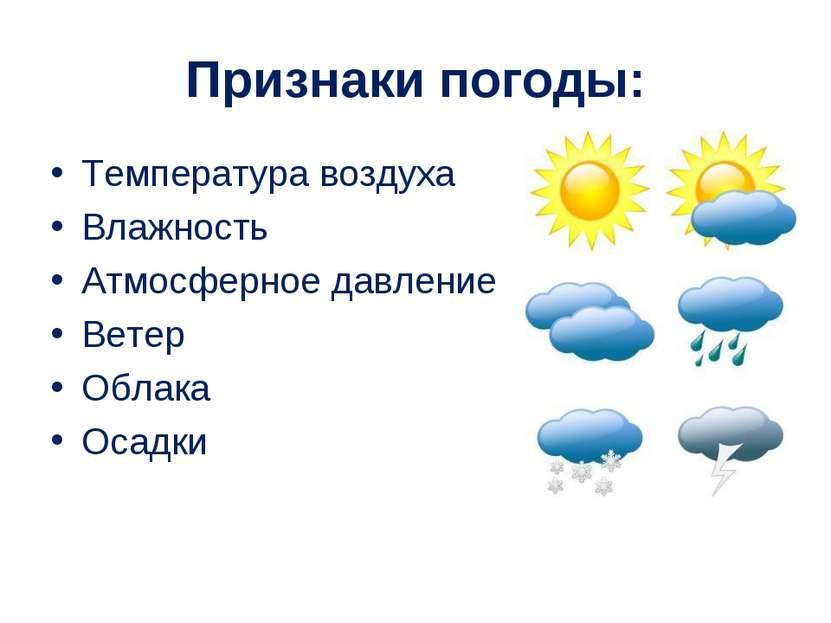 Признаки погоды: Температура воздуха Влажность Атмосферное давление Ветер Обл...