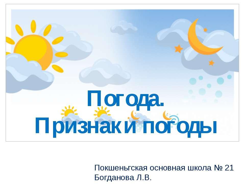 Географии погода презентацию тему по на