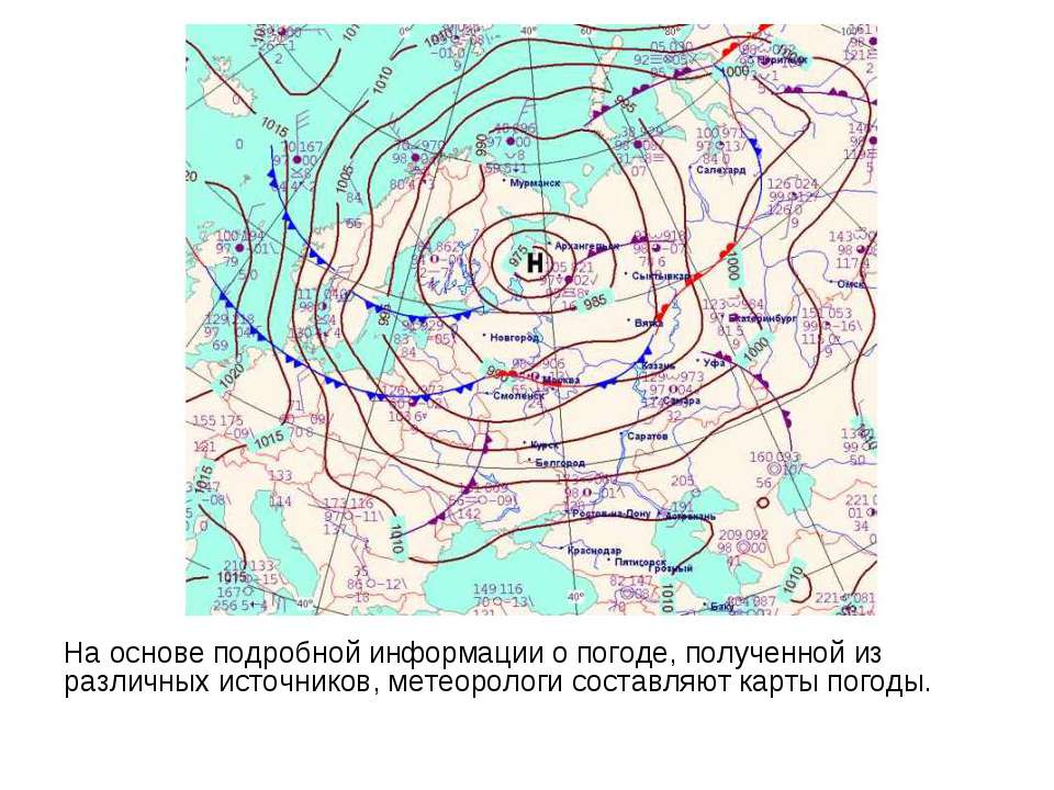 На основе подробной информации о погоде, полученной из различных источников, ...