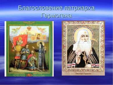 Благословение патриарха Гермогена