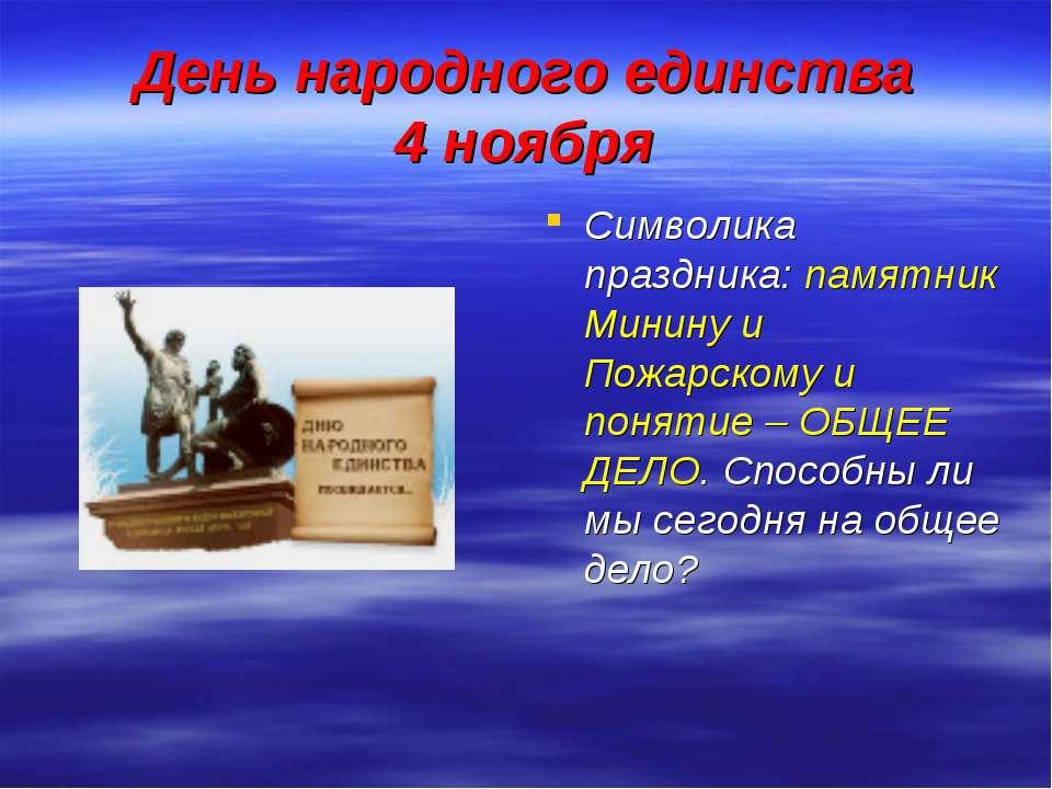День народного единства 4 ноября Символика праздника: памятник Минину и Пожар...