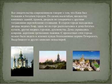 Все свидетельства современников говорят о том, что Киев был большим и богатым...