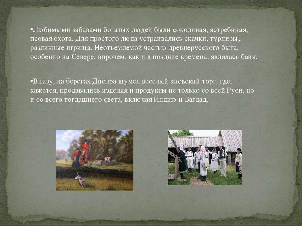 Любимыми забавами богатых людей были соколиная, ястребиная, псовая охота. Для...